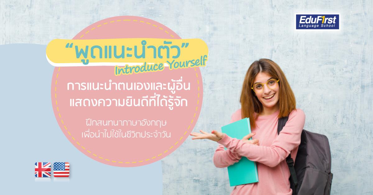 วิธีแนะนําตัวภาษาอังกฤษ How to Introduce Yourself in English. - เรียน Speaking English EduFirst