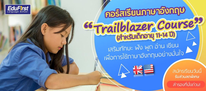 เรียนภาษาอังกฤษสำหรับเด็ก อายุ 11 – 14 ปี ระดับประถม, มัธยม (Trailblazer Course) - โรงเรียนสอนภาษาอังกฤษ EduFirst