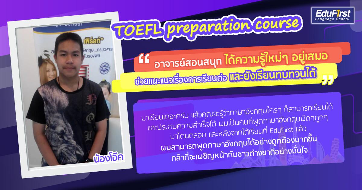 รีวิวหลักสูตรเรียน TOEFL เพื่อสอบเข้ามหิดลอินเตอร์ - ติวภาษาอังกฤษ EduFirst