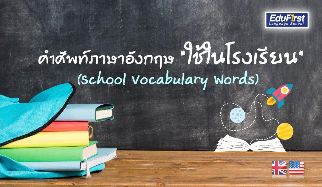 คําศัพท์ภาษาอังกฤษเกี่ยวกับโรงเรียน สถานที่ สิ่งของ บุคคล (School Vocabulary Words)5 (2)