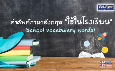 คําศัพท์ภาษาอังกฤษเกี่ยวกับโรงเรียน สถานที่ สิ่งของ บุคคล (School Vocabulary Words)