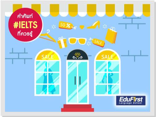 คำศัพท์ IELTS Vocabulary (F) facade แปลว่า ส่วนหน้าของอาคาร, สิ่งที่ตกแต่งภายนอก, ลักษณะภายนอก - เรียน IELTS สถาบันสอนภาษา EduFirst