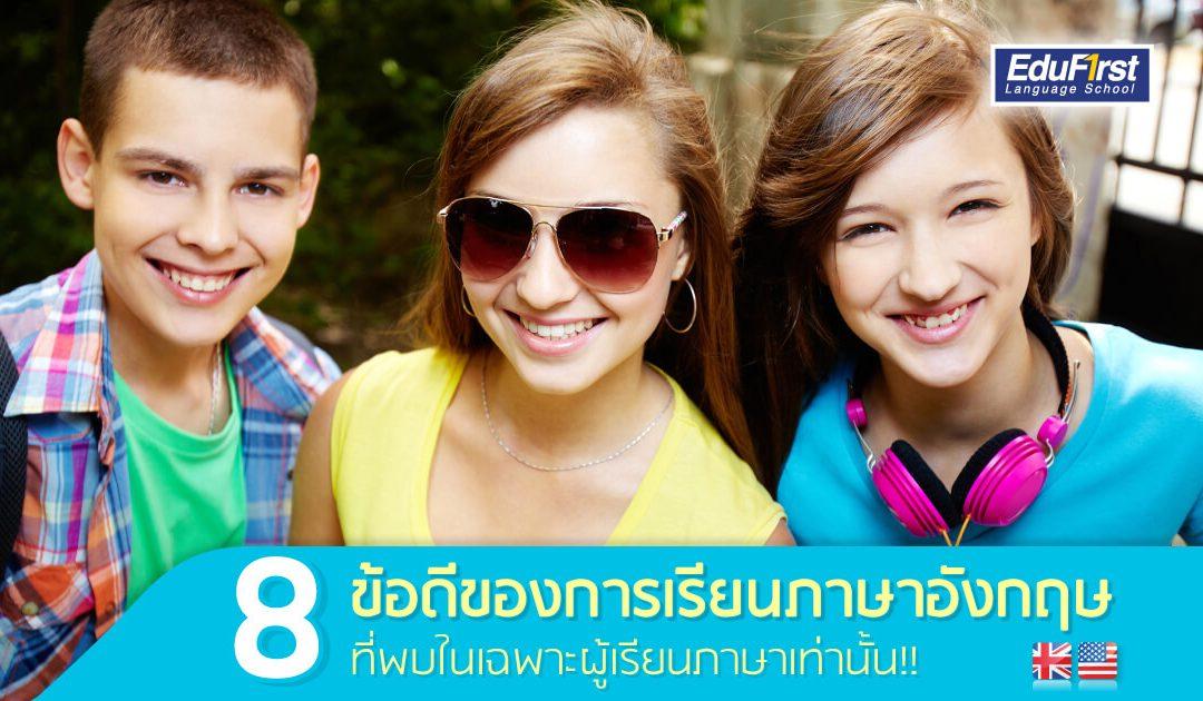 8 ข้อดีของการเรียนภาษาอังกฤษ ที่พบได้ในเฉพาะผู้เรียนภาษาเท่านั้น!!0 (0)