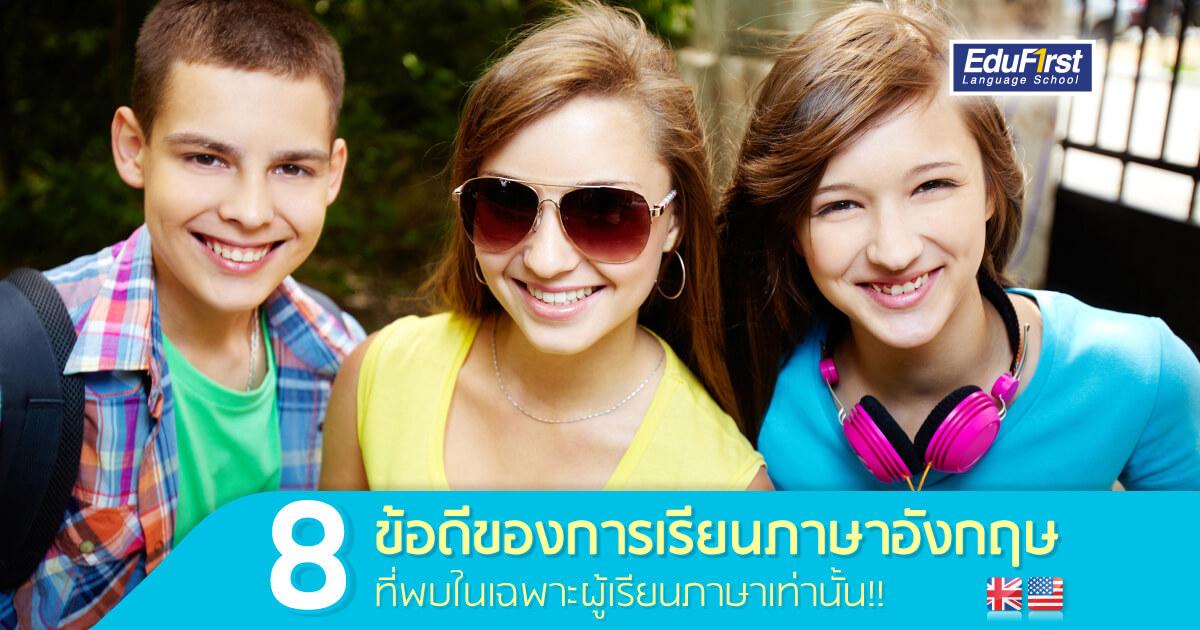 8 ข้อดีของการเรียนภาษาอังกฤษ ที่พบได้ในเฉพาะผู้เรียนภาษาเท่านั้น!! - เรียนภาษาอังกฤษ สถาบัน EduFirst School