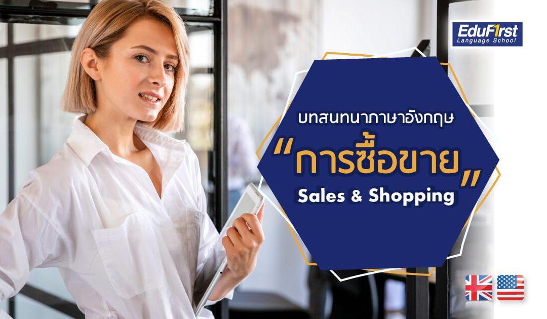 บทสนทนาภาษาอังกฤษธุรกิจ ซื้อขาย (English for Sales & Shopping Phrases)5 (2)