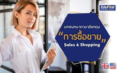 บทสนทนาภาษาอังกฤษธุรกิจ ซื้อขาย (English for Sales & Shopping Phrases)5 (3)