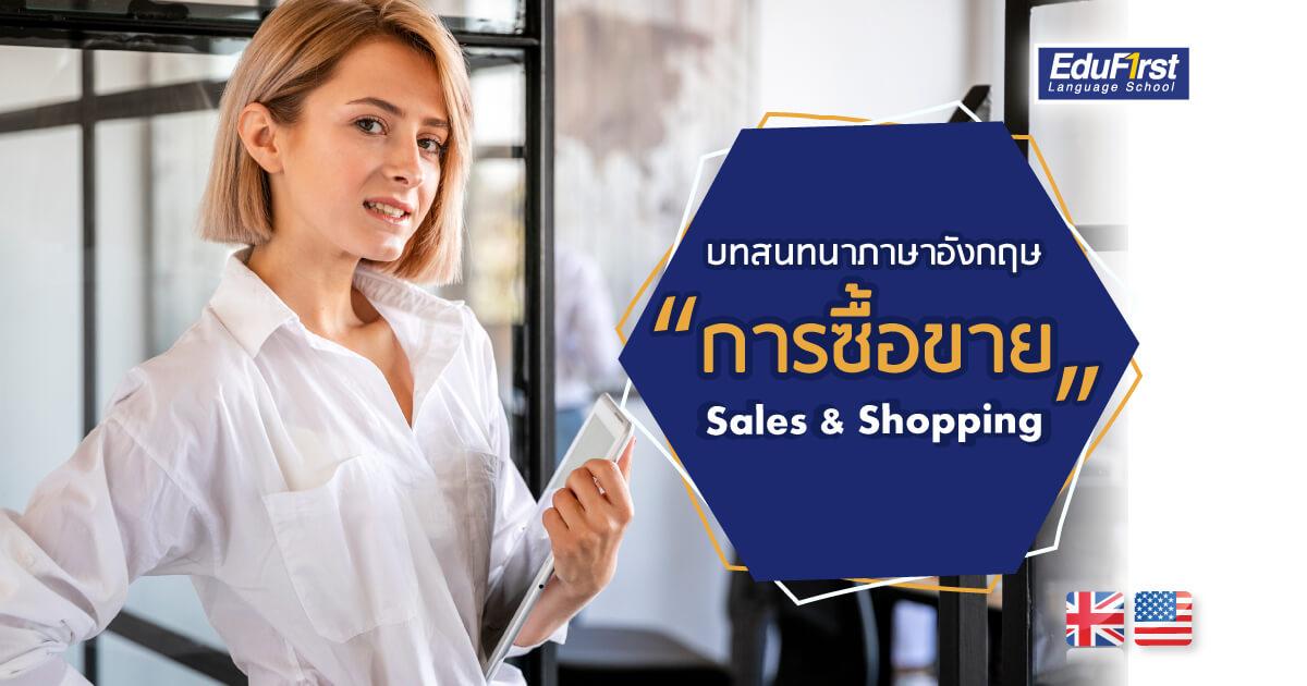 บทสนทนาภาษาอังกฤษธุรกิจ ซื้อ-ขาย (English for Sales & Shopping Phrases) เรียนภาษาอังกฤษ พูดเป็นเก่งเร็ว EduFirst