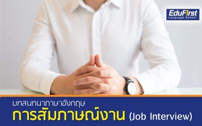บทสัมภาษณ์งานภาษาอังกฤษ (Job Interview)5 (2)
