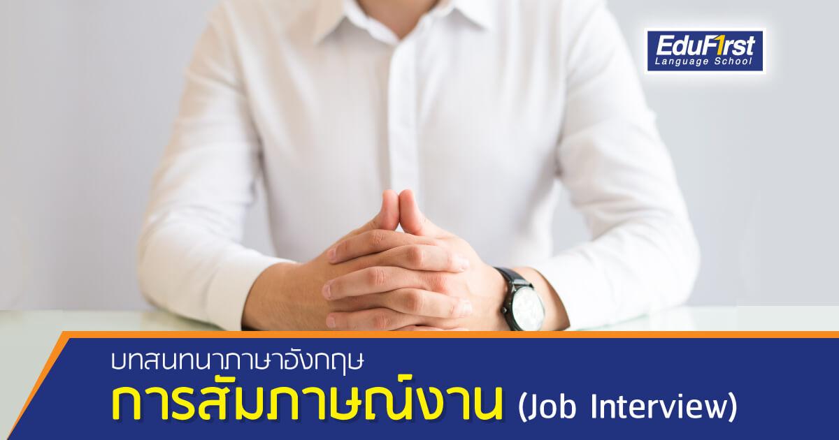 บทสนทนาภาษาอังกฤษสัมภาษณ์งาน (Job Interview) - เรียนภาษาอังกฤษ สำหรับวัยทำงานและพนักงานบริษัท สถาบันสอนภาษาอังกฤษ EduFirst
