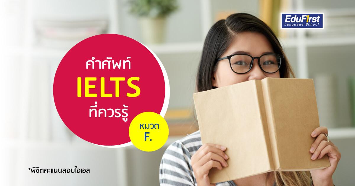 IELTS Vocabulary (F) คำศัพท์ไอเอลที่ออกสอบบ่อย - เรียน IELTS โรงเรียนสอนภาษาอังกฤษ EduFirst