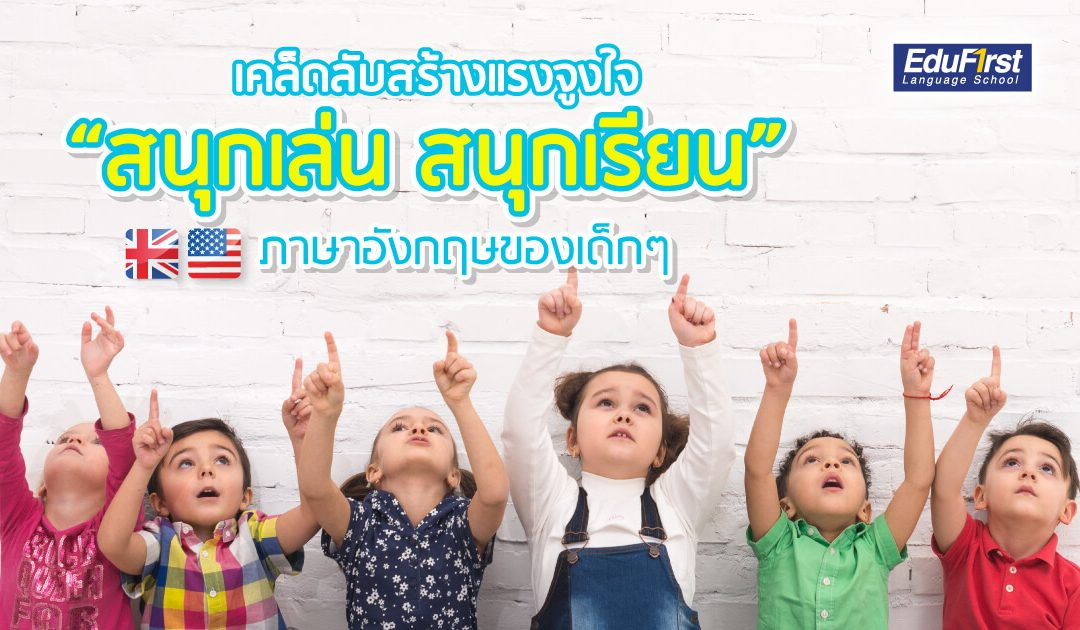 """เคล็ดลับสร้างแรงจูงใจ """"สนุกเล่น สนุกเรียน"""" ภาษาอังกฤษเด็ก0 (0)"""