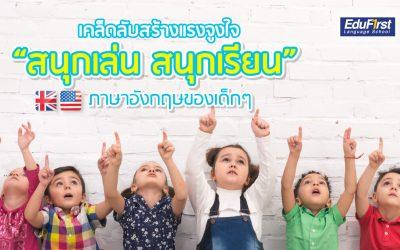 """เคล็ดลับสร้างแรงจูงใจ """"สนุกเล่น สนุกเรียน"""" ภาษาอังกฤษเด็ก5 (1)"""