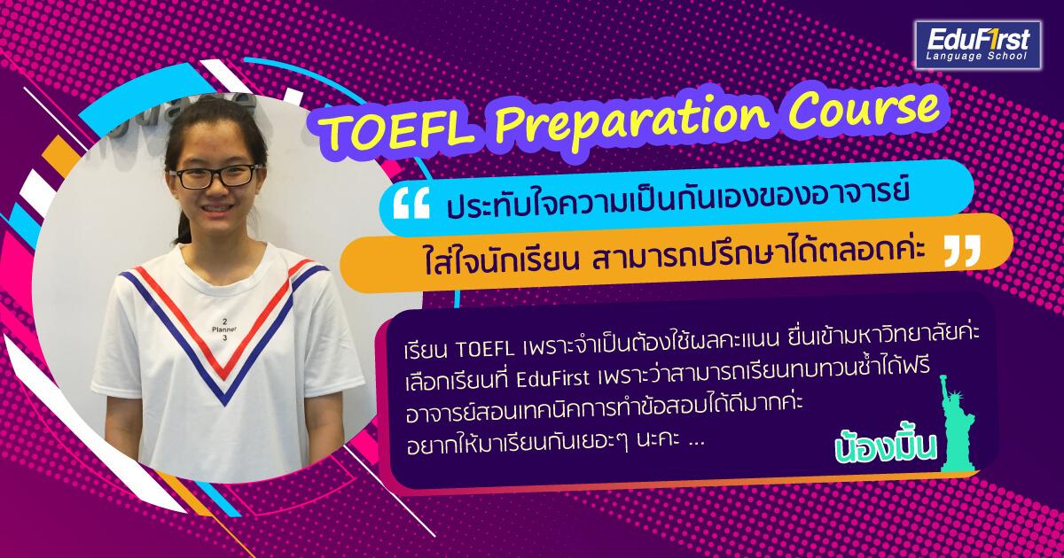 เรียน TOEFL iBT ที่ไหนดี? น้องมิ้นได้ผลคะแนนโทเฟล 97 คะแนน หลักจากเรียนภาษาอังกฤษ EduFirst