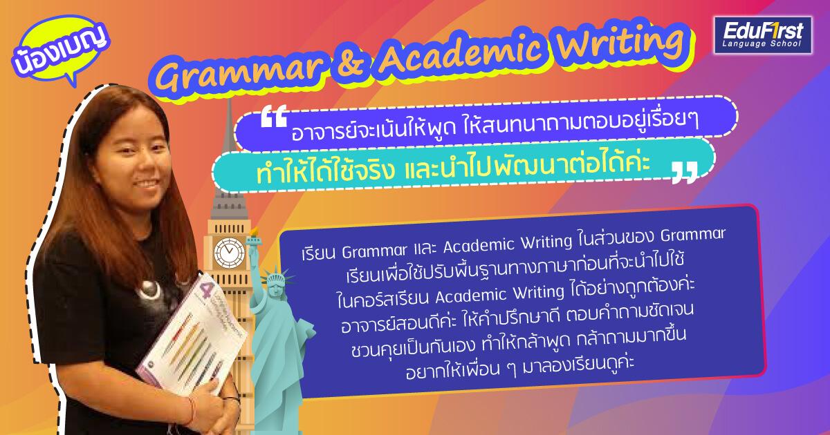 เรียนภาษาอังกฤษที่ไหนดี สำหรับนักศึกษา Arts Eng ประสบการณ์เรียน Grammar และ Academic Writing เรียนที่สถาบันสอนภาาาอังกฤษ EduFirst