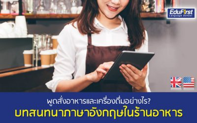 บทสนทนาภาษาอังกฤษในร้านอาหาร สั่งอาหารและเครื่องดื่ม5 (2)