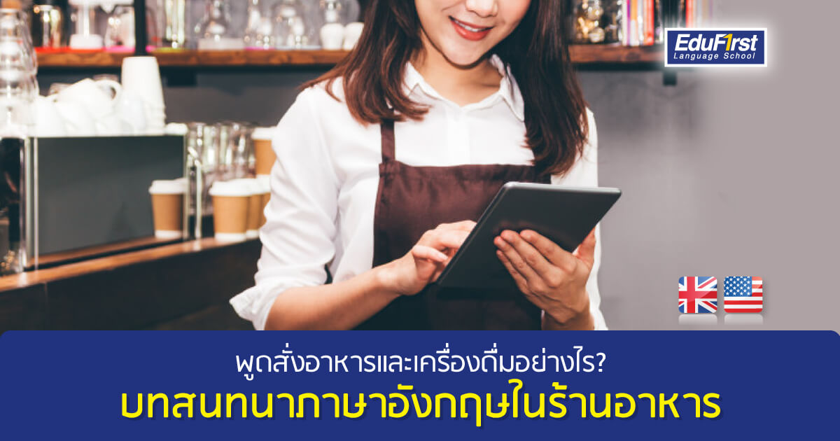เรียนภาษาอังกฤษ สนทนาภาษาอังกฤษในร้านอาหาร How to order in a restaurant - โรงเรียนสอนภาษาอังกฤษ EduFirst