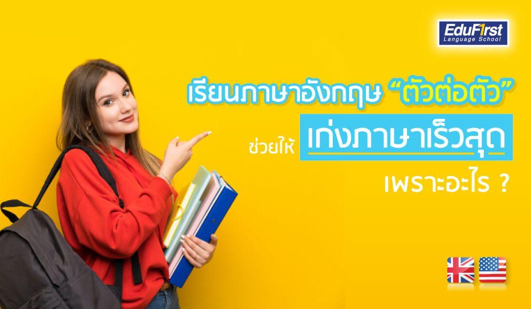 เรียนภาษาอังกฤษตัวต่อตัว ข้อดีที่ช่วยให้คุณเก่งภาษาเร็วที่สุด0 (0)