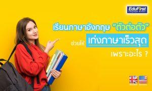 เรียนภาษาอังกฤษตัวต่อตัว ข้อดีที่ช่วยให้คุณเก่งภาษาเร็วที่สุด