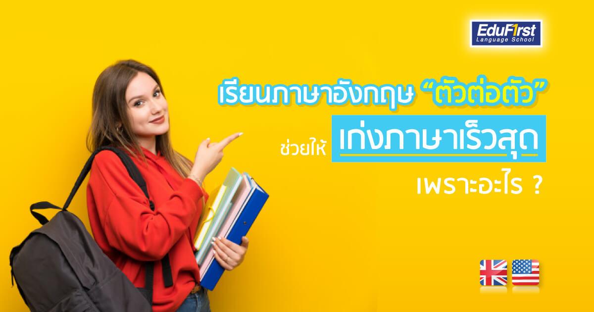 เรียนภาษาอังกฤษตัวต่อตัว ข้อดีที่ช่วยให้เก่งภาษาเร็วที่สุด - สอนภาษาอังกฤษตัวต่อตัวกับอาจารย์ชาวต่างชาติ เก่งเร็ว พร้อมรับรองผลการเรียน สถาบัน EduFirst