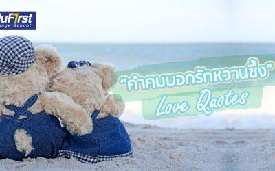 """คำคมความรัก """"Love Quotes"""" ประโยคบอกรักภาษาอังกฤษ"""