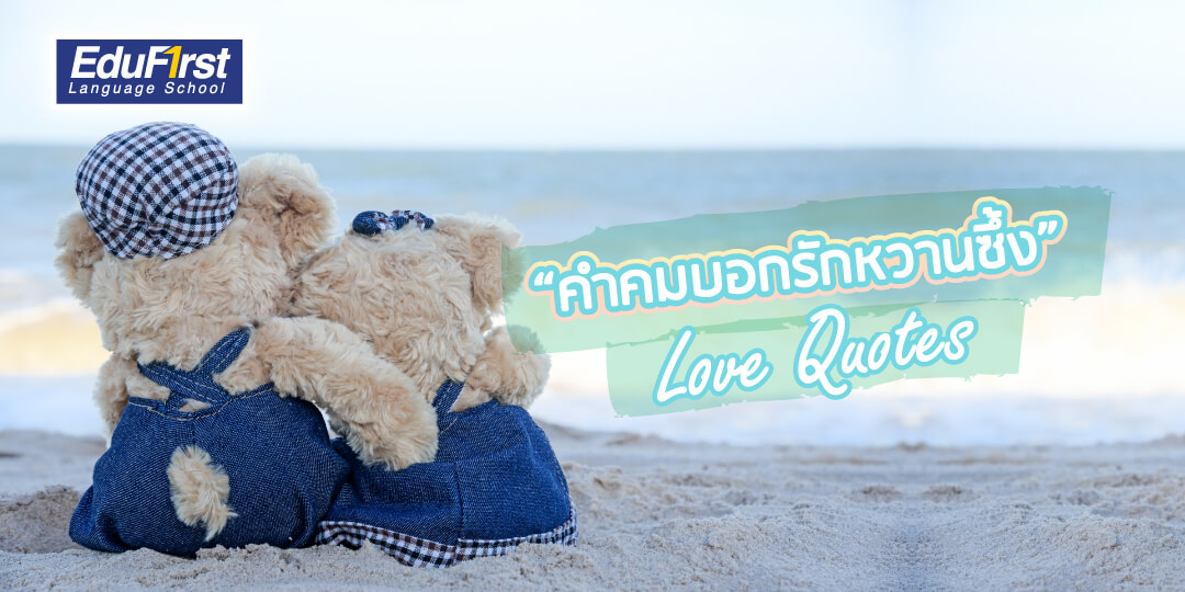 """คำคมความรัก """"Love Quotes"""" ประโยคบอกรักภาษาอังกฤษ5 (1)"""