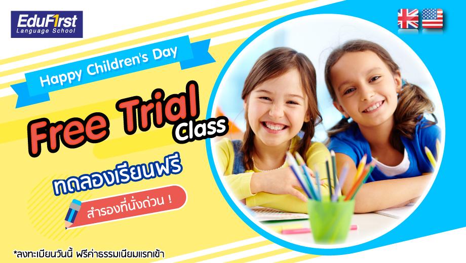 Happy Children's Day 2020 เด็กๆ แฮปปี้ เรียนภาษาอังกฤษฟรี ที่สถาบันสอนภาษาอังกฤษ EduFirst