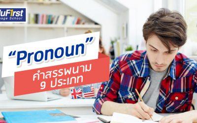 """เรียนภาษาอังกฤษ """"Pronoun"""" คำสรรพนามภาษาอังกฤษ 9 ประเภท5 (2)"""
