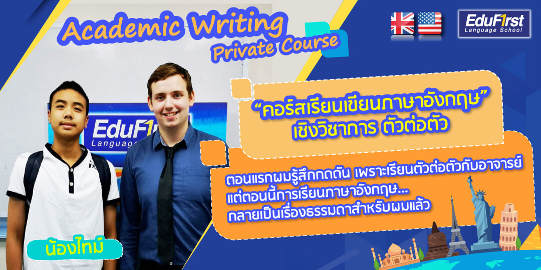 รีวิว เรียนภาษาอังกฤษจากน้องไทม์  ตอนแรกผมรู้สึกกดดัน เพราะเรียนคนเดียว ตัวต่อตัวกับอาจารย์ แต่ตอนนี้การเรียนภาษาอังกฤษเป็นเรื่องธรรมดาสำหรับผมแล้ว -  โรงเรียนสอนภาษาอังกฤษ EduFirst