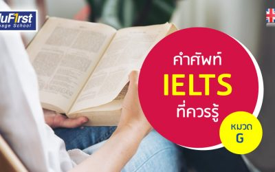 IELTS Vocabulary (G) คำศัพท์ไอเอลที่ออกสอบบ่อย