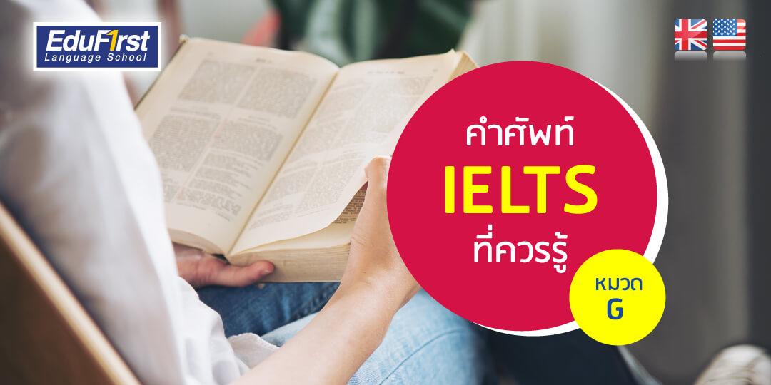 IELTS Vocabulary (G) คำศัพท์ไอเอลที่ออกสอบบ่อย0 (0)
