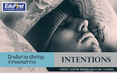 เพลง Intentions – Justin Bieber5 (1)