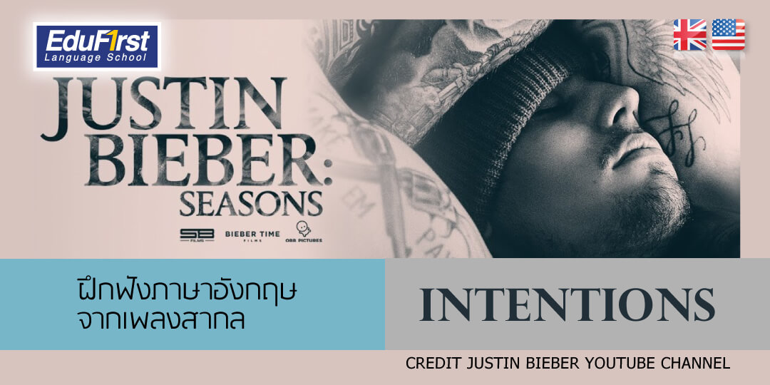 เพลง Intentions – Justin Bieber5 (1)