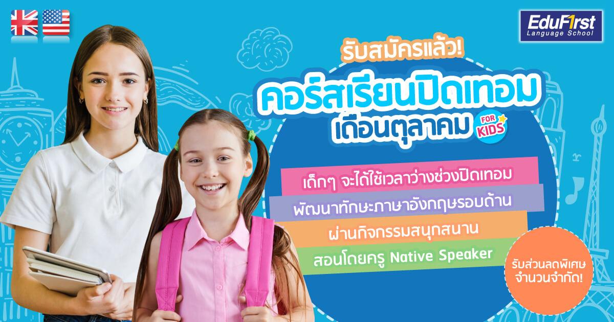 October English Course เรียนภาษาอังกฤษสำหรับนักเรียน ในช่วงปิดภาคเรียนตุลาคม สถาบันสอนภาษาอังกฤษเด็ก EduFirst