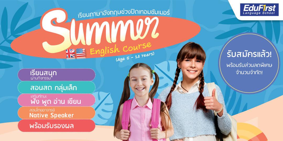 คอร์สเรียนภาษาอังกฤษเด็ก ช่วงปิดเทอมซัมเมอร์ ของโรงเรียนภาษาอังกฤษ EduFirst เปิดรับสมัครแล้วตั้งแต่วันนี้ สอนภาษาอังกฤษเด็ก พัฒนาทักษะภาษาอังกฤษ ฟัง พูด อ่าน เขียน คลาสเรียนสอนสด กลุ่มเล็ก พร้อมรับรองผล