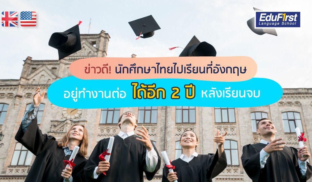นโยบายรัฐบาลอังกฤษ ให้นักศึกษาอยู่ทำงานต่อ หลังเรียนจบได้เป็นเวลา 2 ปี0 (0)