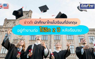 นโยบายรัฐบาลอังกฤษ ให้นักศึกษาอยู่ทำงานต่อ หลังเรียนจบได้เป็นเวลา 2 ปี5 (2)