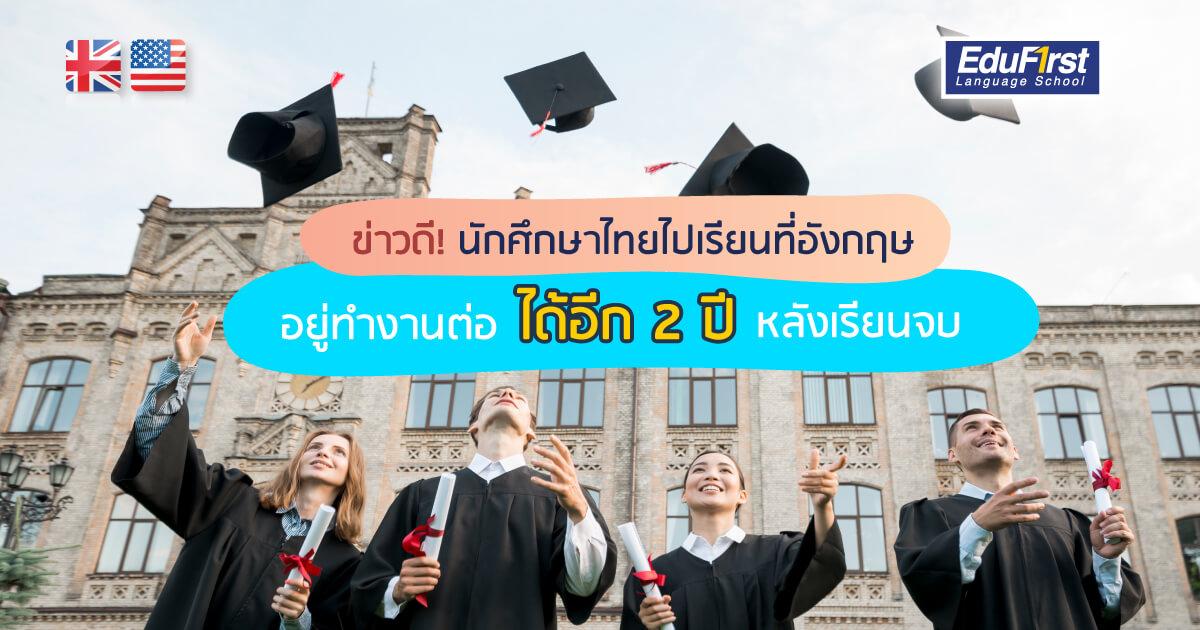 นโยบายรัฐบาลอังกฤษ ให้นักศึกษาอยู่ทำงานต่อ หลังเรียนจบได้เป็นเวลา 2 ปี