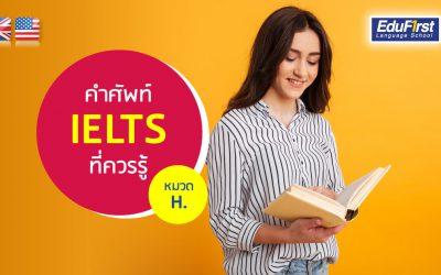 IELTS Vocabulary (H) คำศัพท์ไอเอลที่ออกสอบบ่อย