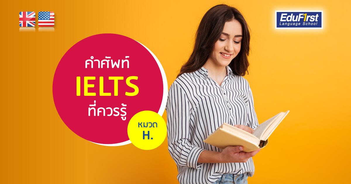 IELTS Vocabulary (H) คำศัพท์ภาษาอังกฤษไอเอลที่ออกสอบบ่อย - เรียน IELTS โรงเรียนภาษาอังกฤษ EduFirst