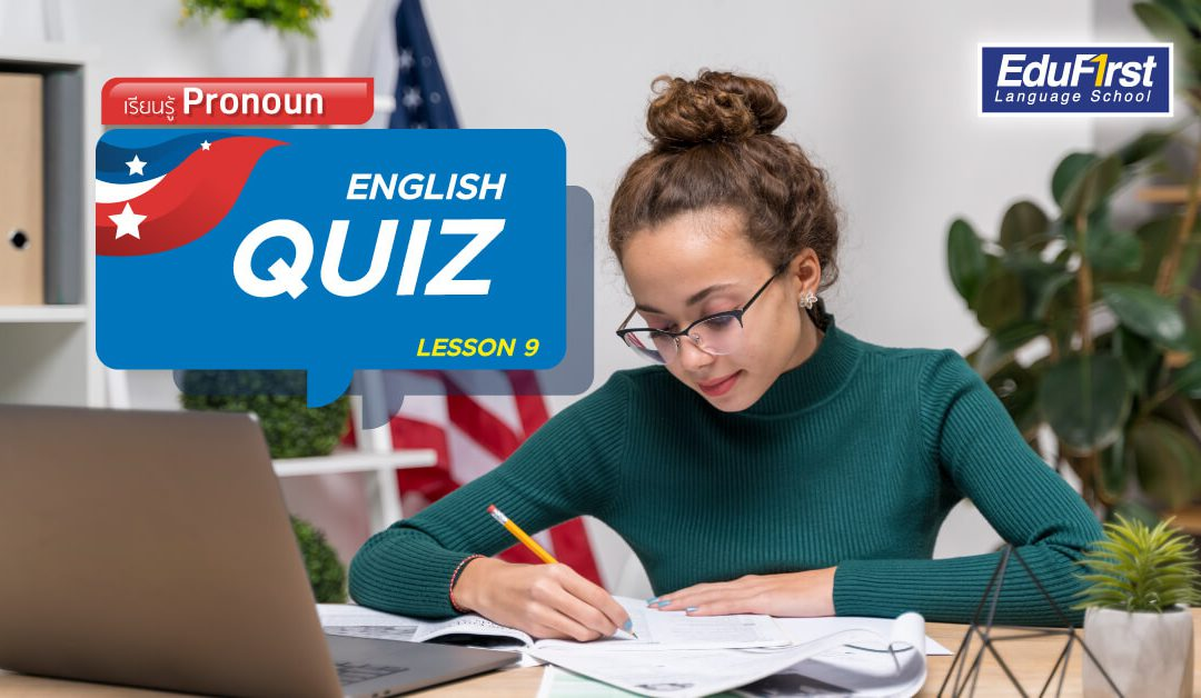 English Quiz lesson 9 : ข้อสอบ TOEIC Pronoun คำสรรพนาม0 (0)