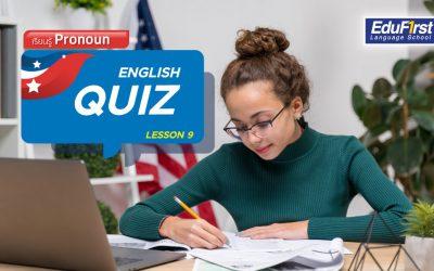 English Quiz lesson 9 : ข้อสอบ TOEIC Pronoun คำสรรพนาม