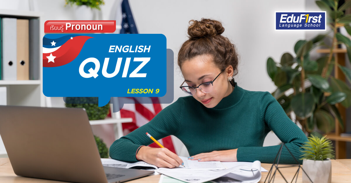 เรียนภาษาอังกฤษ Pronoun คำสรรพนาม และฝึกทำข้อสอบ TOEIC - โรงเรียนภาษาอังกฤษ EduFirst