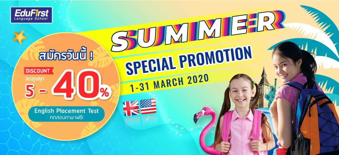 โปรโมชั่นเรียนภาษาอังกฤษ เดือนมีนาคม 2563 - สมัครเรียนวันนี้ รับส่วนลด คอร์สเรียนภาษาอังกฤษ สูงสุด 5-40% พร้อมทดสอบภาษาฟรี เรียนภาษาอังกฤษเก่งเร็ว รับรองผล - โรงเรียนสอนภาษาอังกฤษ EduFirst