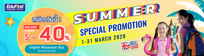 Special Promotion March 2020 Apply today for a discount of 5 - 40% - EduFirst School