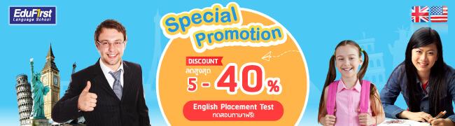 โปรโมชั่นเรียนภาษาอังกฤษ เดือนเมษายน 2563 - สมัครเรียนวันนี้ รับส่วนลด คอร์สเรียนภาษาอังกฤษ สูงสุด 5-40% พร้อมทดสอบภาษาฟรี เรียนภาษาอังกฤษเก่งเร็ว รับรองผล - โรงเรียนสอนภาษาอังกฤษ EduFirst