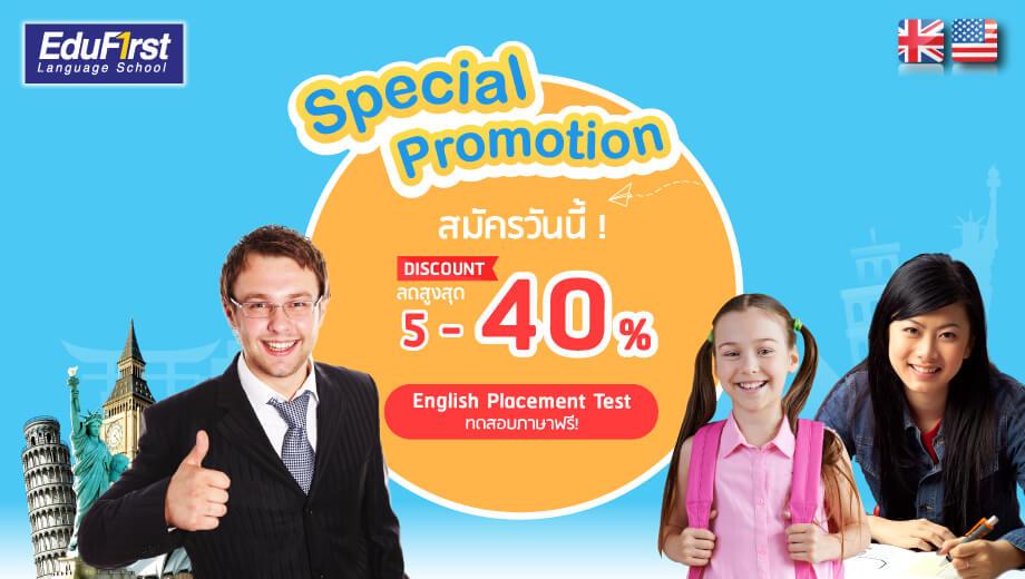 โปรโมชั่นเรียนภาษาอังกฤษ เมษายน 2563 - สมัครเรียนวันนี้ รับส่วนลด คอร์สเรียนภาษาอังกฤษ สูงสุด 5-40% พร้อมทดสอบภาษาฟรี เรียนภาษาอังกฤษเก่งเร็ว รับรองผล - โรงเรียนสอนภาษาอังกฤษ EduFirst