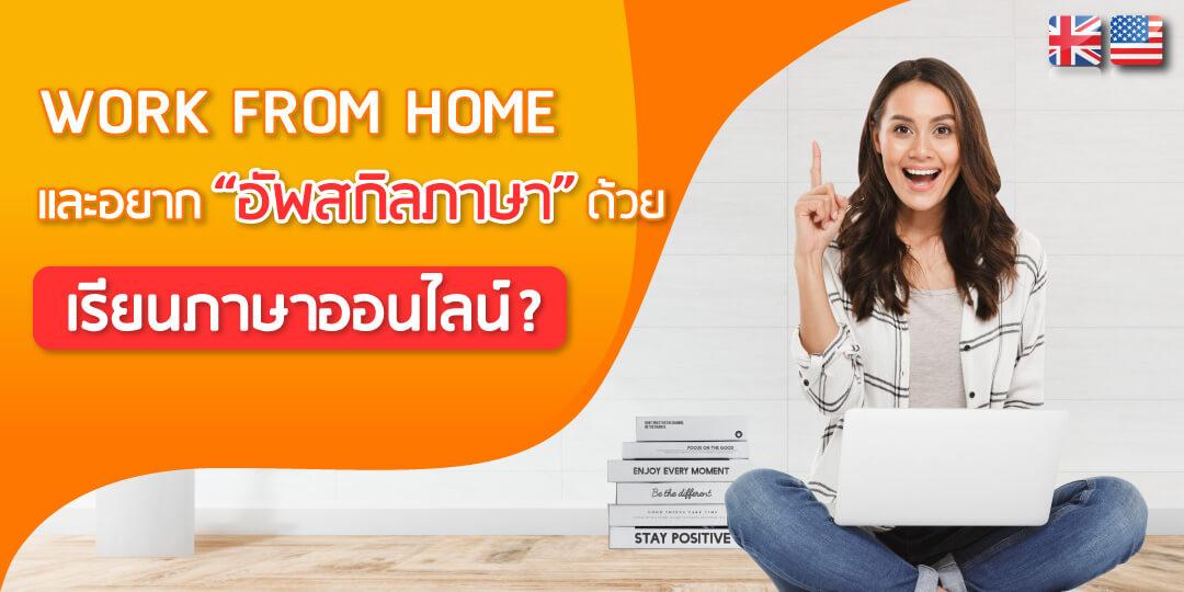 เรียนภาษาออนไลน์ ที่บ้าน ดีไหม? ด้วยคอร์สเรียนภาษาอังกฤษออนไลน์