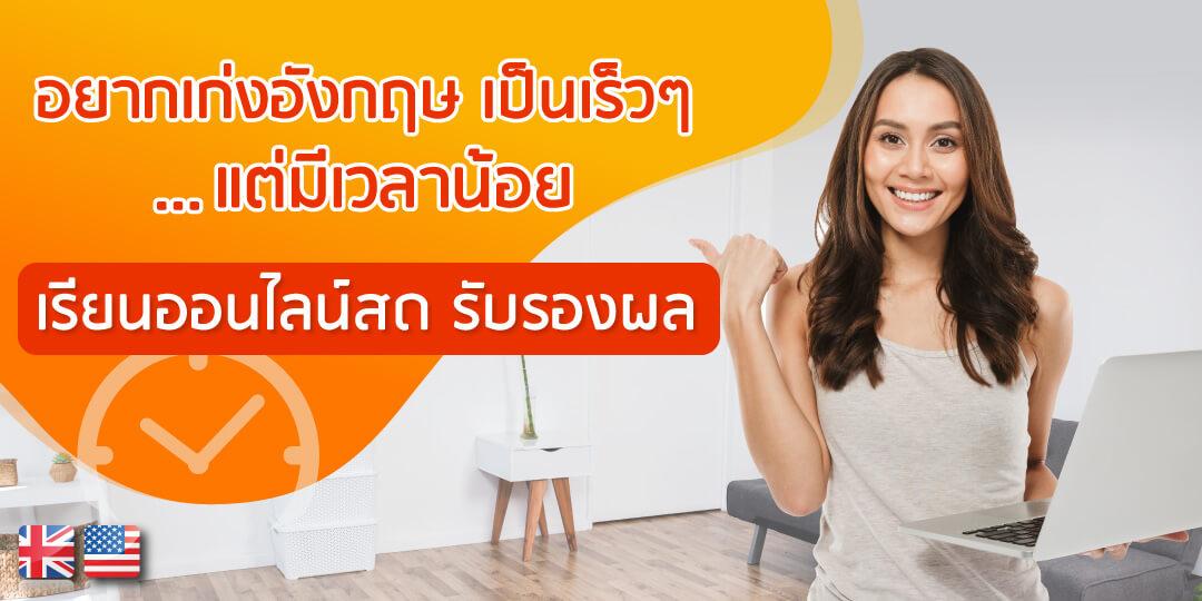 อยากเก่งอังกฤษ เป็นเร็วๆ ... แต่มีเวลาน้อย เรียนภาษาอังกฤษออนไลน์ สอนสด รับรองผล - โรงเรียนสอนภาษาอังกฤษ EduFirst