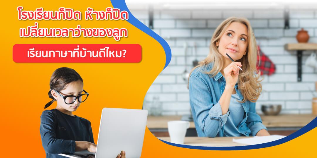 เรียนภาษาที่บ้าน ดีไหม? เรียนภาษาอังกฤษออนไลน์ที่บ้าน กับ EduFirst หมดกังวลกลัวน้องๆ ติดเชื้อโรคโควิด
