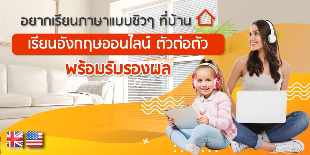 อยากเรียนภาษาแบบชิวๆ ที่บ้าน  เรียนอังกฤษออนไลน์ ตัวต่อตัว พร้อมรับรองผล - EduFrist